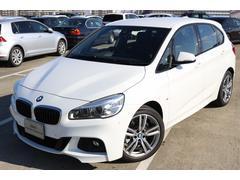 BMW218dアクティブツアラー Mスポーツ 全国2年無償保証