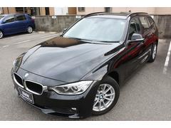 BMW320dブルーパフォーマンス ツーリング