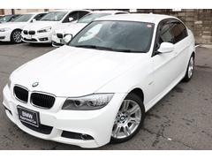 BMW320i Mスポーツパッケージ 全国1年無償保証