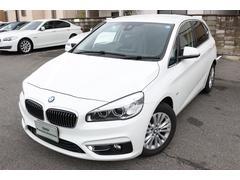 BMW218dアクティブツアラー ラグジュアリー全国2年無償保証