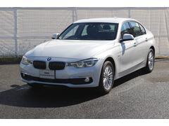 BMW320d ラグジュアリー登録済未使用車 全国2年無償保証