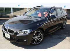 BMW320dツーリング スタイルマイスター 登録済未使用車