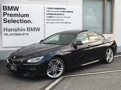 BMW640iグランクーペ認定保証セーフティーPKG20AWLED