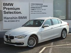 BMW320iラグジュアリー認定保証ACC黒レザーLEDライト