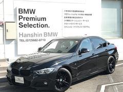 BMW320d MスポーツセーフティPKGLEDライトACCBカメ