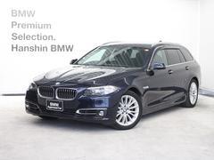 BMW523dツーリング ラグジュアリー認定保証ACC黒レザー