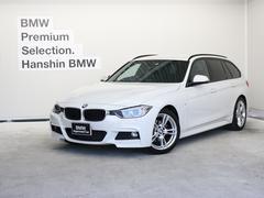 BMW320iツーリング Mスポーツ認定保証純正HDDナビクルコン
