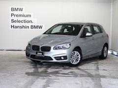 BMW218dアクティブツアラーラグジュアリー認定保証コンフォート