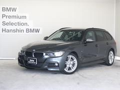 BMW320dツーリングMスポーツワンオーナーACCキセノンDアシ