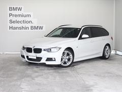 BMW320iツーリングMスポーツワンオーナー純正HDDナビBカメ