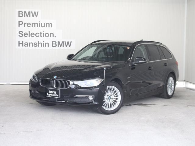 BMW 320dツーリング ラグジュアリー認定保証ACC黒革1オーナ