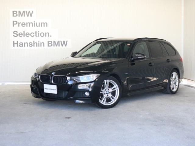 BMW 320dブルーパフォーマンスツーリングMスポーツACC地デジ