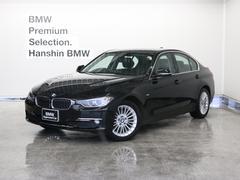 BMW320d ラグジュアリ認定保証黒革インテリセーフティクルコン