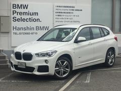BMW X1xDrive18dMスポーツ 登録済未使用車HDDナビLED