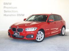 BMW118dMスポーツ認定保証Pサポ1オーナ−DアシストLED