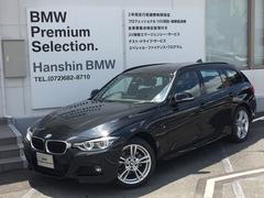 BMW318iツーリングMスポーツ 登録済未使用車純正ナビLED