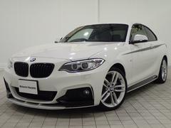 BMW220iクーペ Mスポーツ 認定保証Mパフォーマンスエアロ