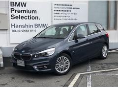BMW218dアクティブツアラーセレクション 限定車ACCLED