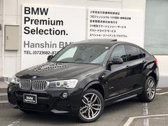 BMW X4xDrive28iMスポーツ認定保証付サンルーフDアシスト