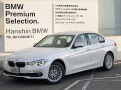 BMW320dラグジュアリー登録済未使用車茶革地デジLEDヘッド