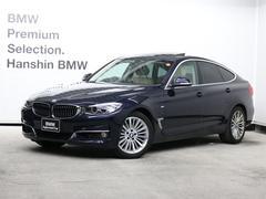BMW320iグランツーリスモ ラグジュアリー認定保証サンルーフ