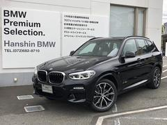 BMW X3xDrive 20d MスポーツイノベーションPKG20AW