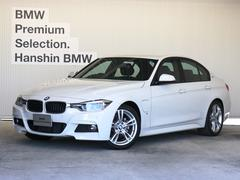 BMW330e Mスポーツアイパフォーマンス登録済未使用車ACC