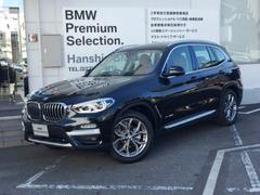 BMW X3xDrive20d Xライン登録済未使用車ACCLEDヘッド