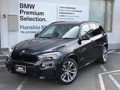 BMW X5xDrive 35dMスポーツ認定保証LED OP20AW