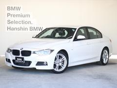 BMW320d Mスポーツ全国認定保証LEDヘッドACC1オ−ナー