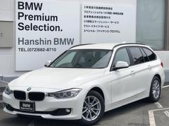 BMW320iツーリング認定保証純正HDDナビキセノンPDCセンサ