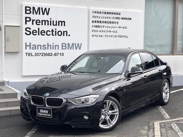 BMW 320i Mスポーツ認定保証インテリセーフティーSOSコール