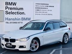 BMW320dブルーパフォーマンスツーリングMスポ認定保証Mパフォ