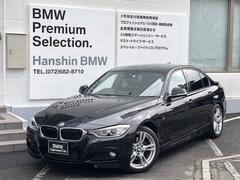 BMW320i Mスポーツ認定保証インテリセーフティーSOSコール