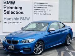 BMWM235iクーペ 認定保証ベージュ革Pサポートパドルシフト