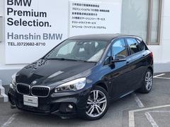 BMW225i xDriveアクティブツアラーMスポーツ認定保証