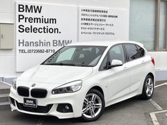 BMW218iアクティブツアラーMスポーツ認定保証Pサポ1オーナー
