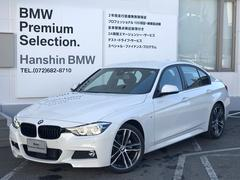 BMW320dMスポーツエディションシャドー登録済未使用車限定車