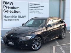BMW320iツーリングスタイルエッジxDrive 認定保証限定車