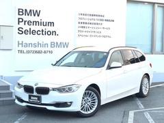 BMW320iラグジュアリー認定保証黒革インテリセーフティ地デジ