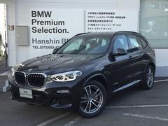 BMW X3xDrive20d Mスポーツ 登録済未使用車ハイラインP
