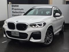 BMW X3xDrive 20d  MスポーツLEDライトACCPシート