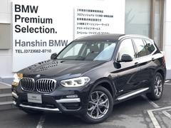 BMW X3xDrive20iXライン登録済未使用車サンルーフ黒革SOS
