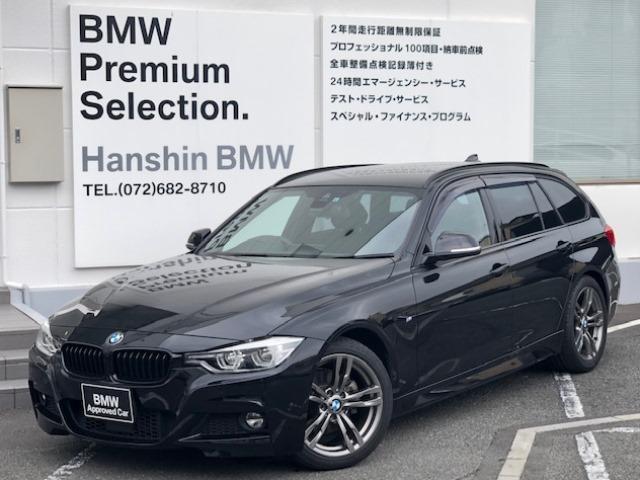 BMW 320dツーリング Mスポーツ スタイルエッジ認定保証限定車