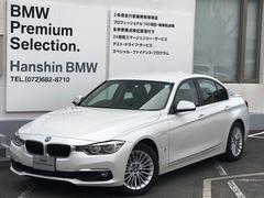 BMW330eラグジュアリーアイパフォーマンスタッチパネル元デモカ