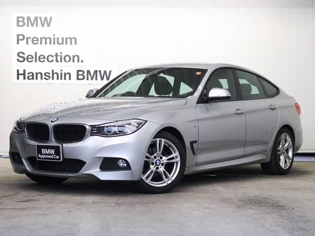 BMW 320iグランツーリスモMスポーツ認定保証インテリSクルコン