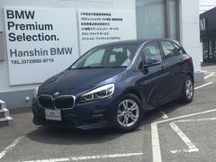 BMW218iアクティブツアラー登録済未使用車LEDライト純正ナビ