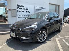 BMW218iアクティブツアラーラグジュアリーACCオートトランク