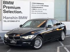 BMW320iラグジュアリー認定保証コニャック革1オーナーレーンC
