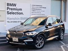BMW X3xDrive20dMスポーツ認定保証ハイラインACC茶レザー